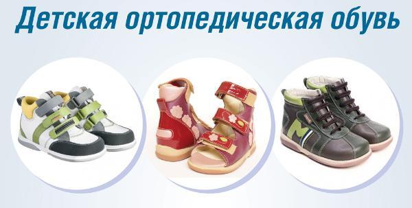 Современная детская ортопедическая обувь для профилактики